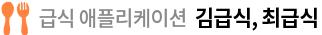 급식 애플리케이션 No.1 김급식,  최급식