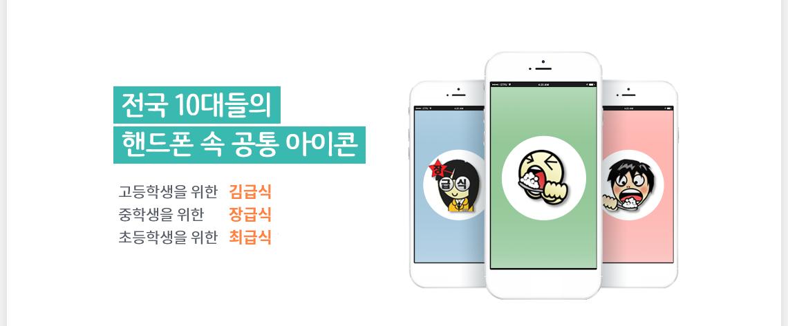 전국 10대들의 핸드폰 속 공통 아이콘