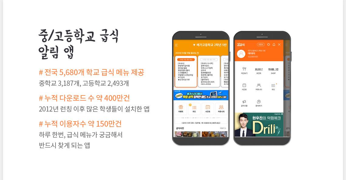 중/고등학교 급식 알림 앱